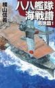八八艦隊海戦譜 勇進篇 1