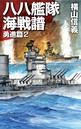 八八艦隊海戦譜 勇進篇 2