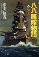 八八艦隊物語