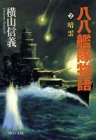 八八艦隊物語 2 暗雲