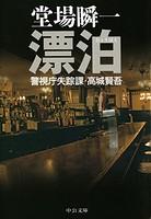漂泊 警視庁失踪課・高城賢吾