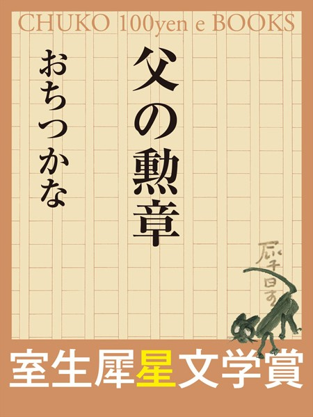 父の勲章 (室生犀星文学賞)