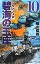 碧海の玉座 10 マリアナ決戦
