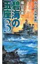 碧海の玉座 3 ラバウル沖海戦