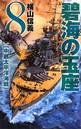 碧海の玉座 8 中部太平洋海戦