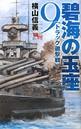 碧海の玉座 9 トラック邀撃戦