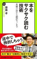 本をサクサク読む技術 長編小説から翻訳モノまで