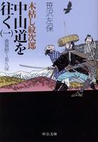 木枯し紋次郎 中山道を往く (一)倉賀野〜長久保