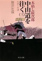 木枯し紋次郎 中山道を往く (三)大井〜今須