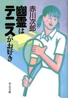 幽霊はテニスがお好き