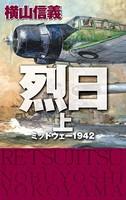 烈日 ミッドウェー1942