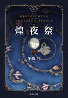 煌夜祭 (中公文庫版)
