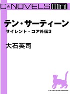 C★NOVELS Mini テン・サーティーン サイレント・コア外伝 3