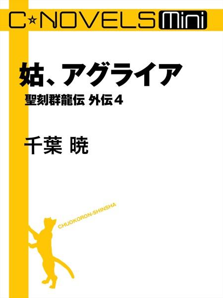 C★NOVELS Mini 姑、アグライア 聖刻群龍伝外伝 4
