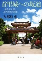 首里城への坂道 鎌倉芳太郎と近代沖縄の群像