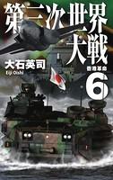 第三次世界大戦 6 香港革命
