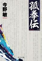 孤拳伝 (一) 新装版