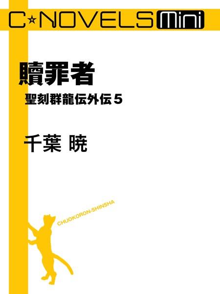 C★NOVELS Mini 贖罪者 聖刻群龍伝外伝 5