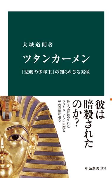 ツタンカーメン 「悲劇の少年王」の知られざる実像