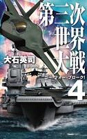 第三次世界大戦 4 ゴー・フォー・ブローク!