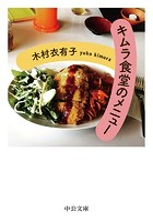 キムラ食堂のメニュー