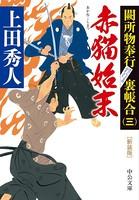 新装版 赤猫始末 闕所物奉行 裏帳合 (三)