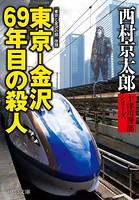 東京-金沢 69年目の殺人