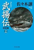 武揚伝 決定版 (上)