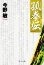 孤拳伝 (三) 新装版