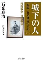 城下の人 新編・石光真清の手記 (一)西南戦争・日清戦争