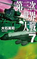 第三次世界大戦 7 沖縄沖航空戦