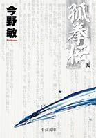 孤拳伝 (四) 新装版