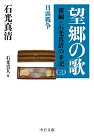望郷の歌 新編・石光真清の手記 (三)日露戦争/長編小説・曹長の妻
