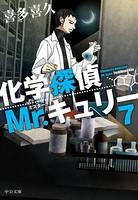 化学探偵Mr.キュリー 7