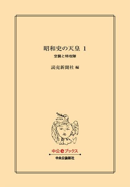 昭和史の天皇 1 空襲と特攻隊
