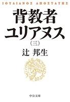 背教者ユリアヌス (三)