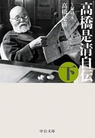 高橋是清自伝 (下)