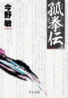 孤拳伝 (五) 新装版