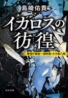 イカロスの彷徨 警視庁捜査一課刑事・小々森八郎