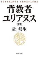 背教者ユリアヌス (四)