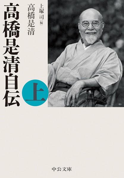 高橋是清自伝 (上)