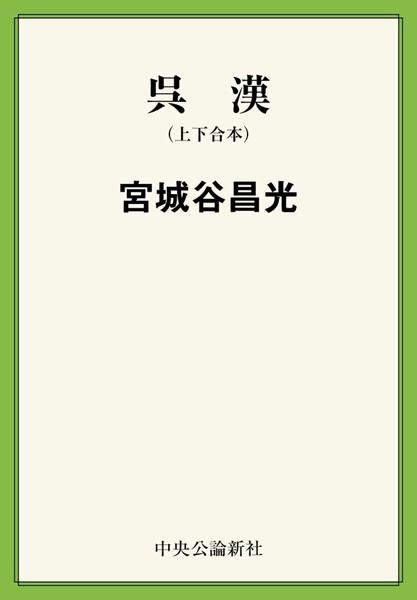 呉漢(上下合本)
