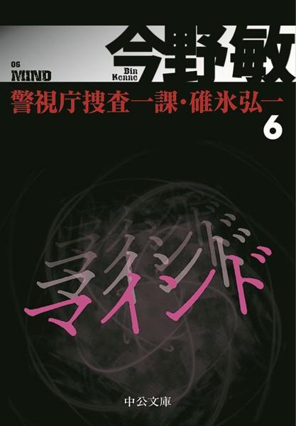マインド 警視庁捜査一課・碓氷弘一 6