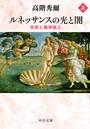 ルネッサンスの光と闇 (上) 芸術と精神風土