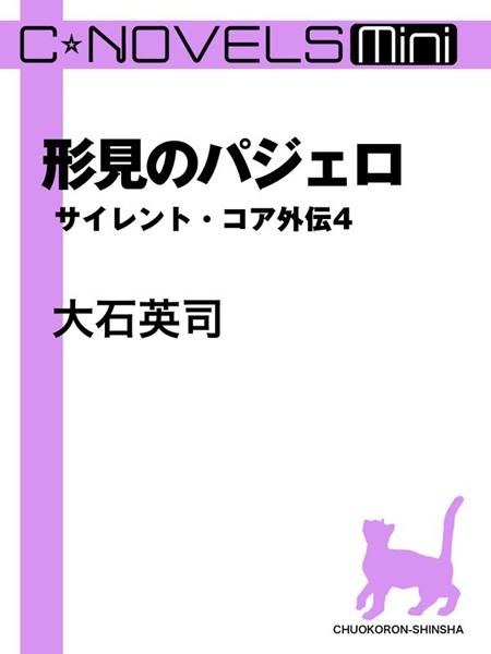 C★NOVELS Mini 形見のパジェロ サイレント・コア外伝 4
