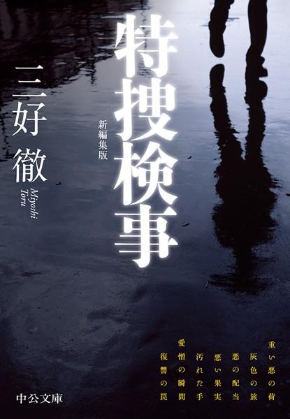 特捜検事 新編集版