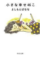 小さな幸せ46こ