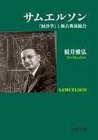 サムエルソン 『経済学』と新古典派総合
