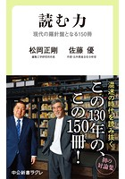 読む力 現代の羅針盤となる150冊