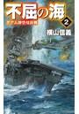 不屈の海 2 グアム沖空母決戦